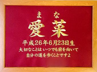 【命名刺繍額】女の子に人気!エンジベース/額(フレーム)ナチュラル