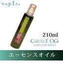 ナプラ ケアテクト OG エッセンスオイル 210ml/