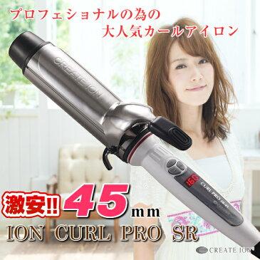 クレイツ イオンカールアイロン SR 45mm クレイツ コテ サロン専売品 プロモデル