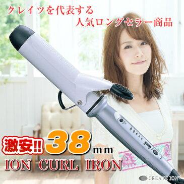 クレイツ イオンカールアイロン 38mm クレイツ コテ サロン専売品