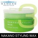 ナカノ スタイリング ワックス 3 ライトハードタイプ 90g 中野製薬/ その1