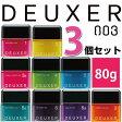 【お買い得】ナンバースリー デューサー ヘアワックス 80g×3個  各種 1 2 3 4 3S 5S 6 6G から選べる3個セット no3 DEUXER/05P03Dec16