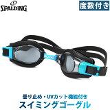 SPALDING スイミングゴーグル メガネ スポルディング 度数付きスイミングゴーグル FO-1 FCL-2 度入り・度付き スイミング・水泳・プール [ACC]