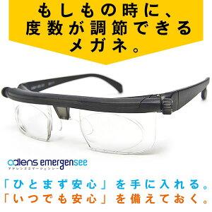 災害などの予測不能なアクシデントやもしもの時に備えての緊急用メガネ。【送料無料】防災など...