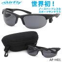 エアフライ AirFly サングラス AFH01 HS 65サイズ 世界初 ノーズパッドレス スポーツサングラス 特許取得 鼻パッドなし UVカット 軽い 曇らない 高校野球仕様 メンズ レディース