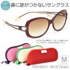 【Choco Sun】 (チョコサン) サングラスFG24501 WI 57サイズ鼻に跡がつかないサングラス Mサイズ ちょこサン ちょこさん 鼻パッドなし UVカット ブルーライトカット 母の日ChocoSun メンズ レディース