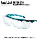 ボレー bolle 感染予防 ゴーグル 眼鏡 TRYON OTG 141サイズ TRYON OTG トライオン メガネ対応 ウイルス対策 粉じん 粉塵 花粉 保護めがね シューティンググラス 花粉対策 メガネ メンズ レディース