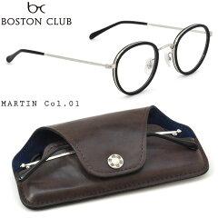 【ボストンクラブ メガネ】BOSTON CLUB MARTIN martin-01 ダテメガネ…