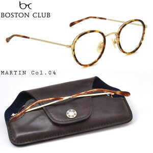 【ボストンクラブ メガネ】BOSTON CLUB MARTIN martin-04 ダテメガネセット【あす楽対応】