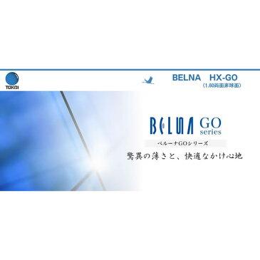 BELNA HX GO TOKAI 東海光学 度付き レンズ ベルーナ 1.60 両面非球面 スーパーパワーシールド