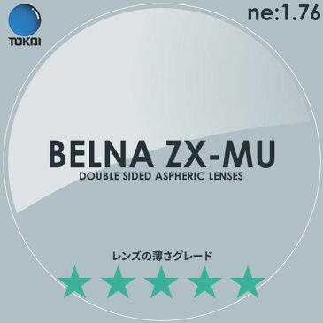 ポイント15倍〜最大34倍+5倍 TOKAI(東海光学)両面非球面メガネレンズ「ベルーナZX-MU」BELNA ZX MU
