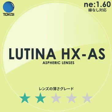 ポイント15倍〜最大34倍+5倍 LUTINA HX AS TOKAI (東海光学) 度付き ブルーライトカット レンズ ルティーナ 1.60 外面非球面
