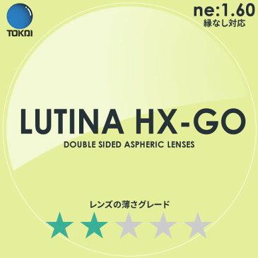 ポイント15倍〜最大34倍+5倍 LUTINA HX GO TOKAI (東海光学) 度付き ブルーライトカット レンズ ルティーナ 1.60 両面非球面