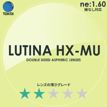 ポイント15倍〜最大34倍+5倍 LUTINA HX MU TOKAI (東海光学) 度付き ブルーライトカット レンズ ルティーナ 1.60 両面非球面