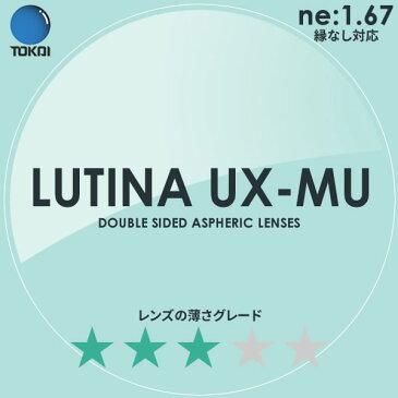 ポイント15倍〜最大34倍+5倍 LUTINA UX MU TOKAI (東海光学) 度付き ブルーライトカット レンズ ルティーナ 1.67 両面非球面