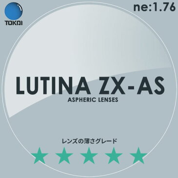 ポイント15倍〜最大34倍+5倍 LUTINA ZX AS TOKAI (東海光学) 度付き ブルーライトカット レンズ ルティーナ 1.76 外面非球面