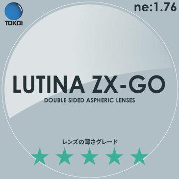ポイント15倍〜最大34倍+5倍 LUTINA ZX GO TOKAI (東海光学) 度付き ブルーライトカット レンズ ルティーナ 1.76 両面非球面