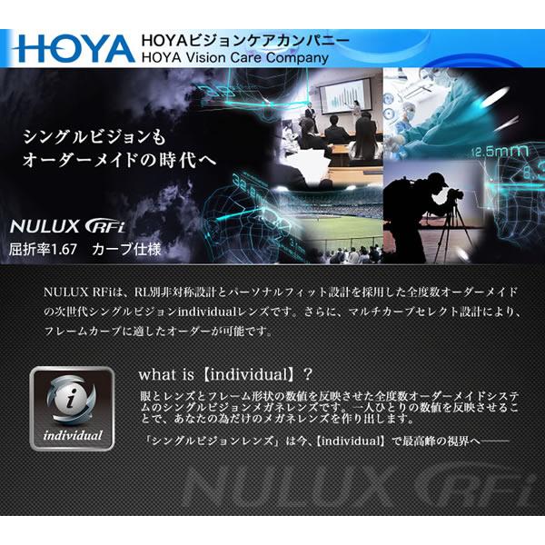HOYA(ホヤ) 内面非球面メガネレンズ 「NULUX RFi 1.67」 カーブ仕様:メガネ・サングラスのThat's