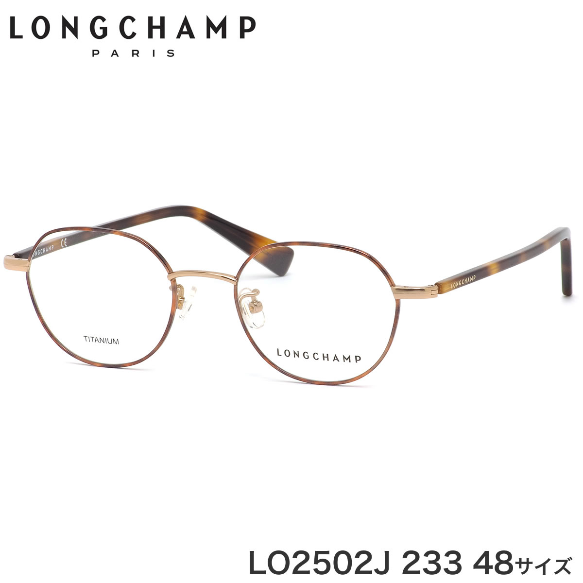 眼鏡・サングラス, 眼鏡  LONGCHAMP LO2502J 233 48