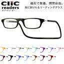クリックリーダー ClicReaders リーディンググラス 老眼鏡 シニアグラ