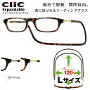 クリックエキスパンダブル Clic Expandable Lサイズリーディンググラス 老眼鏡 シニア ...