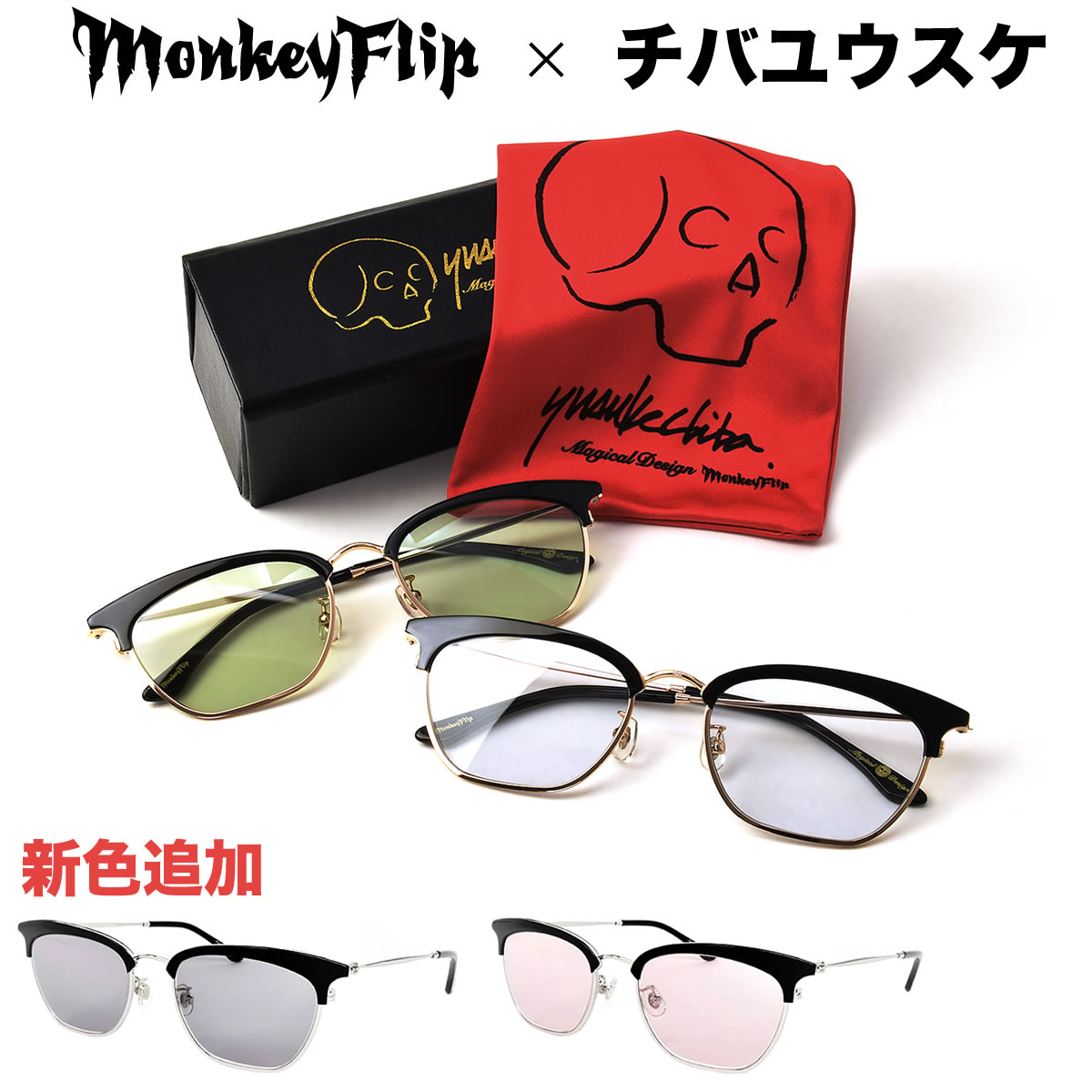 眼鏡・サングラス, サングラス  Monkey Flip MAGICAL DESIGN Monkey Flip 6