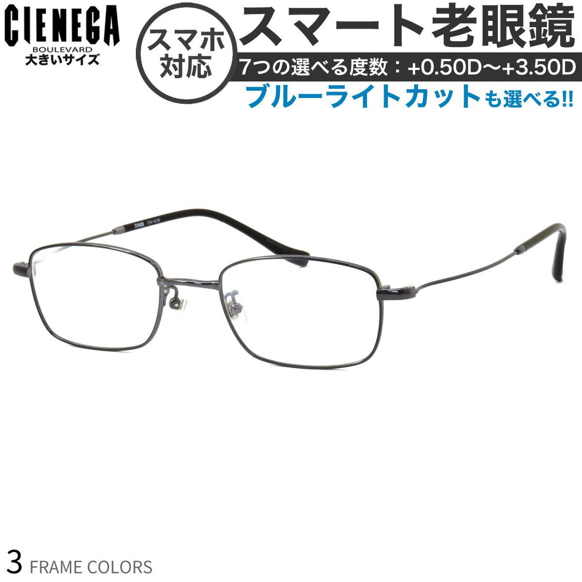 眼鏡・サングラス, 老眼鏡  CN-K36 PC UV CIENEGA UV400 OS