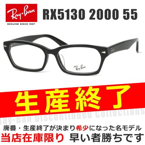 レイバン メガネ フレーム Ray-Ban RX5130 2000 55サイズ 伊達メガネ フレーム 度付き 生産終了 廃...
