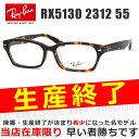 決算SALE レイバン メガネ フレーム Ray-Ban RX5130 2312 55サイズ 伊達メガネ フレーム 度付き 生産終了 廃番 レア 希少 レイバン RAYBAN メンズ レディース
