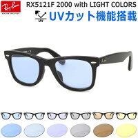 1dcfe14a3b4e05 Ray-Ban レイバン UVカット付き ライトカラーサングラス セット RX5121F 2000 50サイズ レイバン