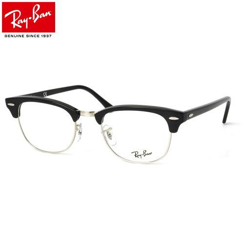 レイバン クラブマスター メガネ フレーム Ray-Ban RX5154 2000 49サイズ 伊達メガネ フレーム 度...