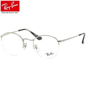 レイバン Ray-Ban メガネ RX3947V 2501 51 レイバン純正レンズ対応 ラウンドゲイズ 丸メガネ ナイロール ハーフリム RayBan ROUND GAZE 度付き 度数付き メンズ レディース