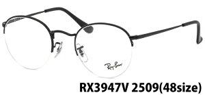 Ray-Ban レイバン メガネ RX3947V 2509 48サイズ ROUND GAZE ラウンドゲーズ ナイロール ハーフリム 丸メガネ おしゃれ クロ 黒 ブラック メンズ レディース
