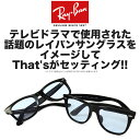 オリジナルセット レイバン 眼鏡 サングラス ライトカラー Ray-Ban UVカット RB2140F 901 52サイズ 54サイズレイバン RAYBAN ウェイファーラー WAYFARER 901/64 90164 モディファイ 伊達メガネ 紫外線カット あす楽対応 フルフィット メンズ レディース [OS] 2