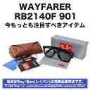 オリジナルセット レイバン 眼鏡 サングラス ライトカラー Ray-Ban UVカット RB2140F 901 52サイズ 54サイズレイバン RAYBAN ウェイファーラー WAYFARER 901/64 90164 モディファイ 伊達メガネ 紫外線カット あす楽対応 フルフィット メンズ レディース [OS] 3