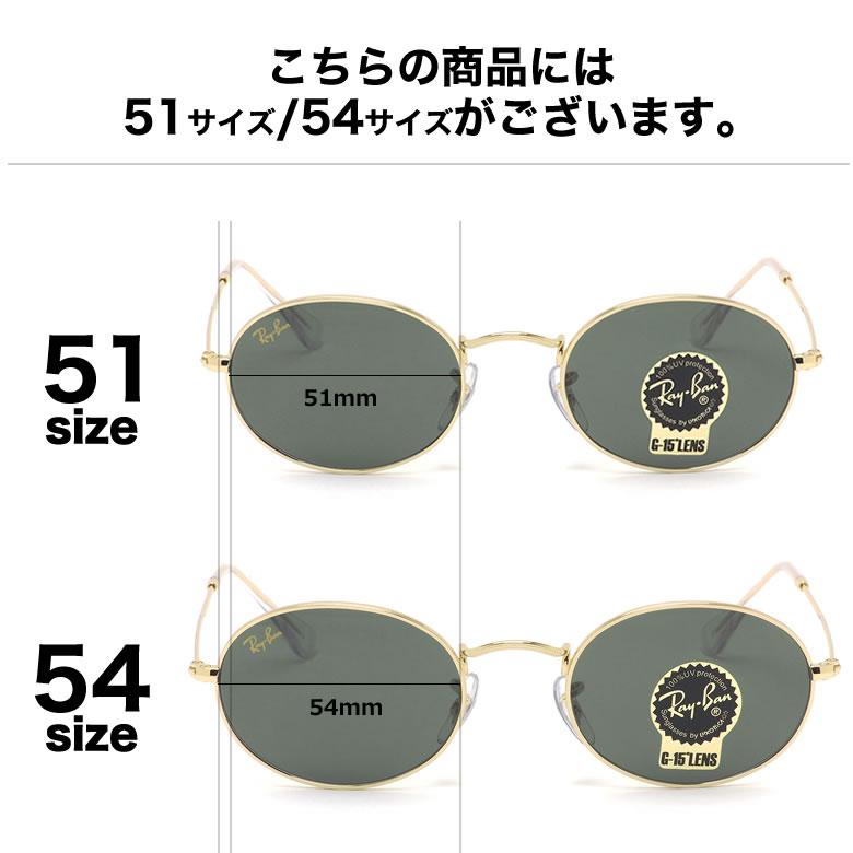 こちらの商品には51サイズ、54サイズがございます。