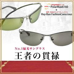 高屈折偏光レンズ、KODAK PolarMax6160(コダック ポラマックス6160)と大人気!Ray-Ban RayBan(レイバン)の偏光サングラススペシャルセット!!【到着後レビューで送料無料&賞金GETのチャンス】