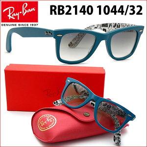 世界一有名なRAYBAN(レイバン)ウェイファーラーの限定コレクション!RAY-BAN(レイバン)サン...