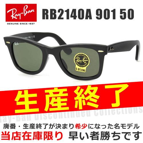 レイバン サングラス ウェイファーラー Ray-Ban RB2140A 901 50サイズ アジアンフィット 生産終了 ...