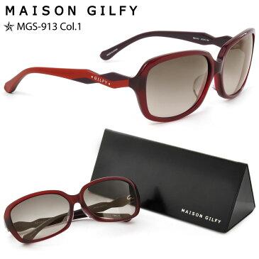 MAISON GILFY メゾンギルフィー)サングラス MGS-913 1 あす楽対応