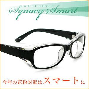【スカッシースマート】 花粉症 メガネ 人気の スカッシー シリーズ!!日常使いの伊達メガネとしても♪