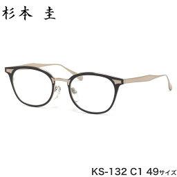 杉本圭 スギモトケイ メガネ KS-132 C1 49サイズ チタニウム 日本製 MADE IN JAPAN ケイスギモト メンズ レディース