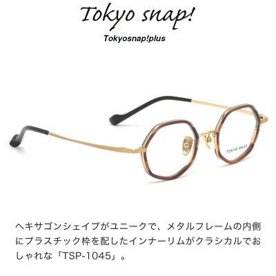tsp1045-02-45