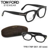 【トムフォード】(TOM FORD) メガネ TF5178F 001 51サイズ 限定モデル ウェリントン アジアンフィット TOMFORD トムフォード FT5178-F/S メンズ レディース