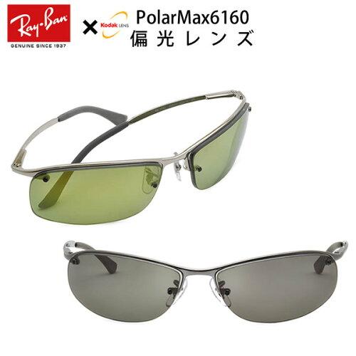 Ray-Ban レイバン サングラス & 高屈折・高性能 偏光レンズ KODAK PolarMax6160 II 偏光サングラス...