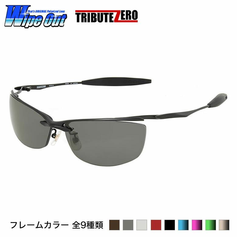 ザッツオリジナル偏光サングラス【Wipe Out & TRIBUTE ZERO】(ワイプアウト&トリビュート:ゼロ):メガネ・サングラスのThat's