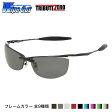 ザッツオリジナル偏光サングラス【Wipe Out & TRIBUTE ZERO】(ワイプアウト&トリビュート:ゼロ)