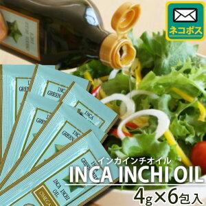 【インカインチ オメガ3 グリーンナッツオイル】インカインチオイル 使いきりタイプ 4g×6包入【送料無料・メール便 -日時指定・代引き不可-】