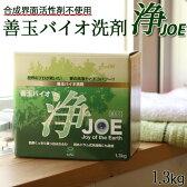 浄 善玉バイオ洗剤 浄JOE 1.3kg×1個【洗濯洗剤 粉末 エコ】