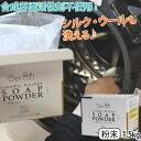 リフレパウダー2kg(純粉石けん)